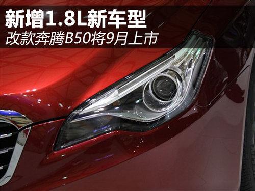 新增1.8L新车型 改款奔腾B50将9月上市