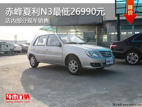赤峰利丰夏利N3最低26990元 现车销售