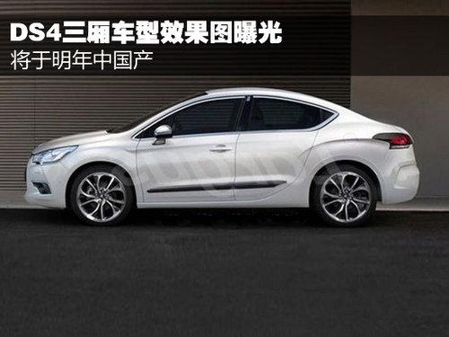 DS4三厢车型效果图曝光 将于明年中国产