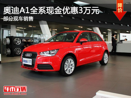 奥迪A1全系现金优惠3万元 部分现车销售