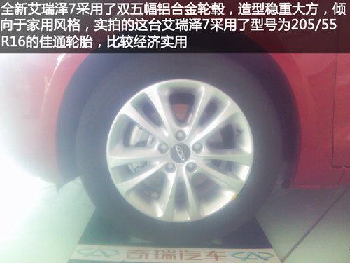 奇瑞全新A+级新车登场-枣庄店内实拍艾瑞泽7