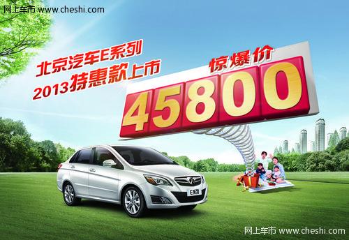 北京汽车特惠 E系2013特惠款惊爆价4.58万