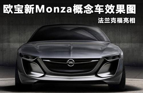 欧宝新Monza概念车效果图 法兰克福亮相