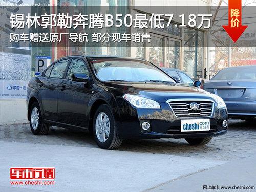 锡林郭勒奔腾B50最低7.18万元 现车销售