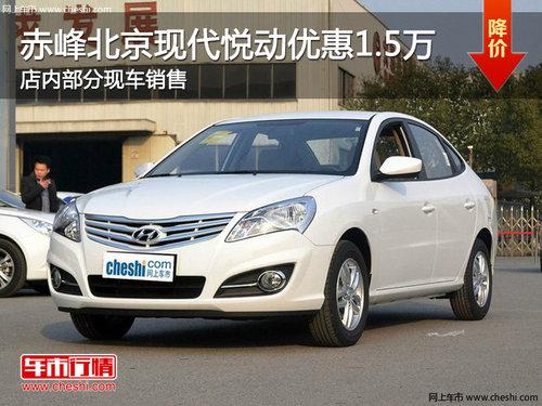 赤峰北京现代悦动优惠1.5万元 现车销售