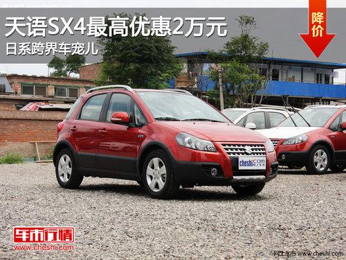 天语SX4最高优惠2万元 日系跨界新宠儿