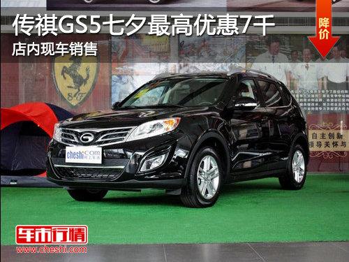 济宁广汽传祺GS5七夕最高优惠7千 现车销售