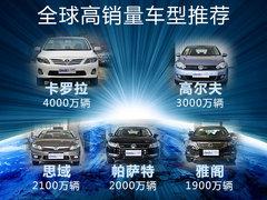 全球销量绕地球4圈半 世界畅销车型导购