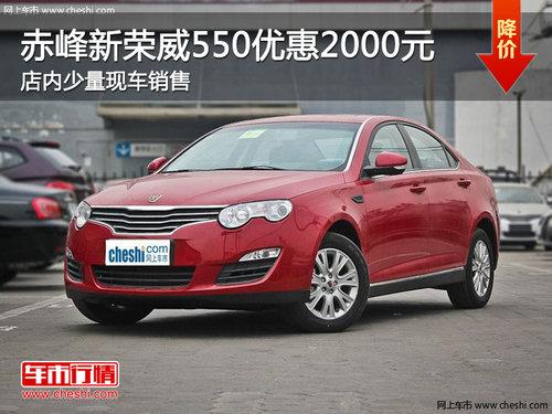 赤峰荣威550 2013款优惠2000元 少量现车