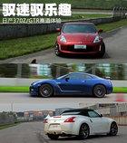 驭速驭乐趣 赛道体验日产跑车370Z/GT-R