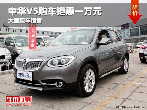 沧州购中华V5购车钜惠一万元 现车销售