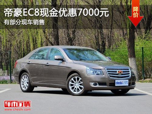 帝豪EC8现金优惠7000元 有部分现车销售