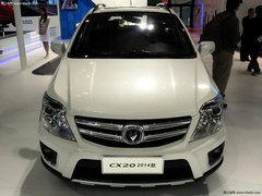 长安新款CX20价格曝光 或售5.59万元起