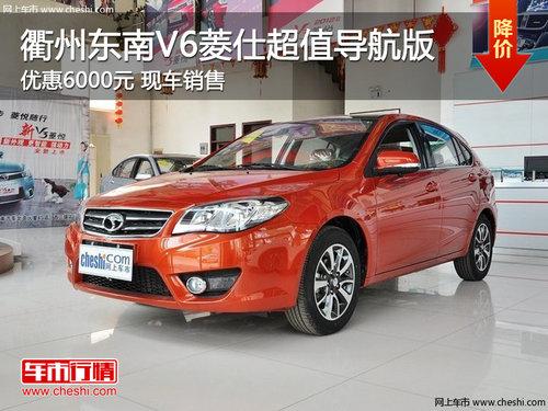 衢州东南V6菱仕超值导航版优惠6000元