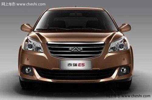 京V新标准 奇瑞E5京V车型全面热销中