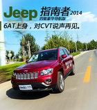 试驾2014款Jeep指南者2.4L