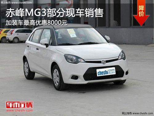 赤峰MG3加装车最高优惠8000元 部分现车