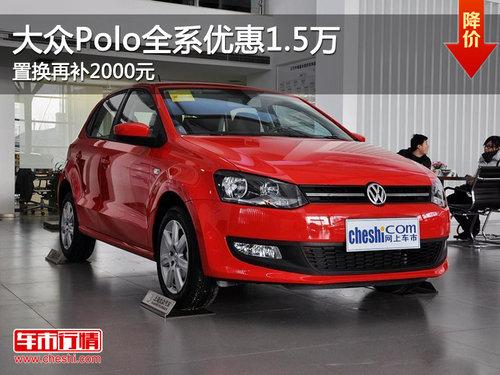 大众Polo全系优惠1.5万 置换再补2000元