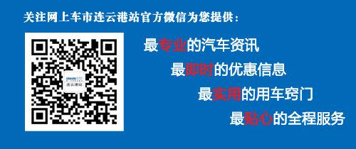 连云港东风风神S30限量酬宾 直降10000元