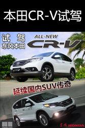 同为24万 RAV4/4008/CR-V紧凑型SUV竞技