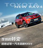 性情的转变 场地试驾一汽丰田全新RAV4