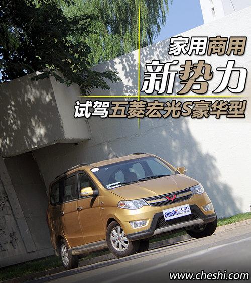 家用/商用新势力 试驾五菱宏光S豪华型