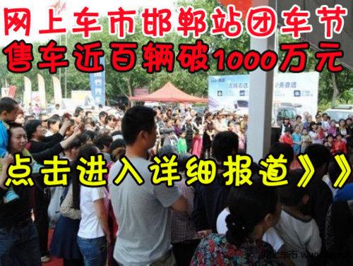 网上车市邯郸站团车节落幕 售车近百辆破1000万元