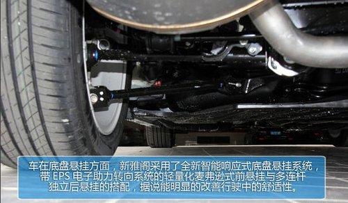 即将上市第九代本田雅阁导购     在底盘悬挂方面,新雅阁采用了全新