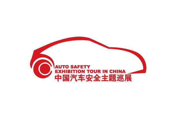 注重儿童安全 第六届汽车安全主题巡展
