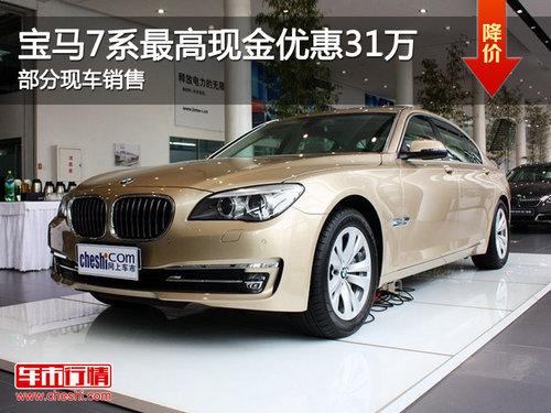 宝马7系最高现金优惠31万 部分现车销售