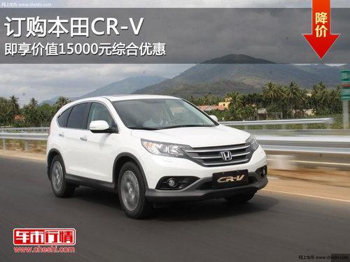 订购本田CR-V 即享价值15000元综合优惠