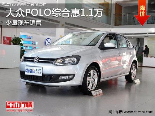 荆门购上海大众POLO综合惠1.1万元