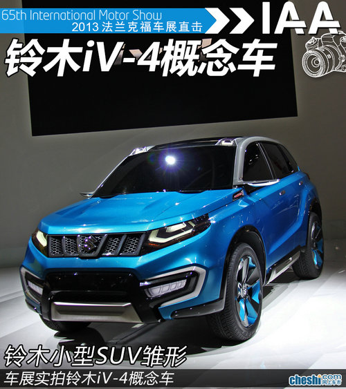 铃木小型SUV雏形 车展拍铃木iV-4概念车