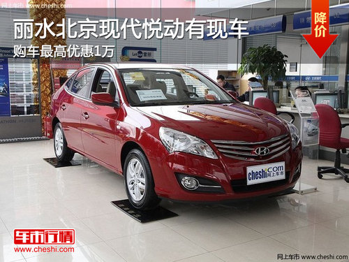 丽水北京现代悦动最高优惠1万 现车供应