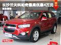 长沙兰天科帕奇最高优惠4万元 现车销售