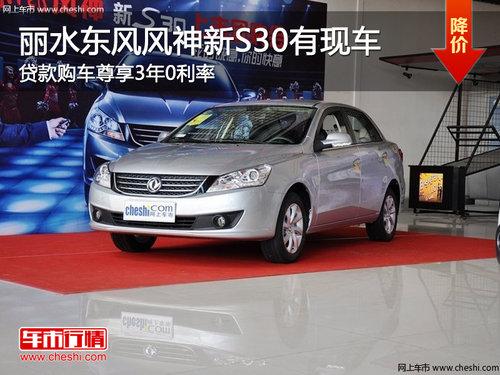 丽水东风风神新S30享3年0利率 现车销售