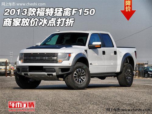 2013款福特猛禽F150自动挡6.2L最新报价高清图片