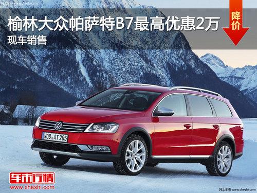 榆林大众帕萨特B7最高优惠2万 现车销售