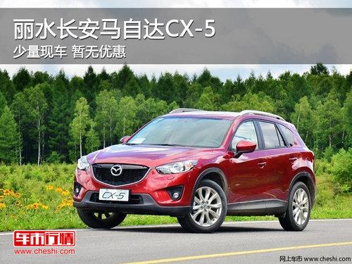 丽水长安马自达CX-5平价销售 部分现车