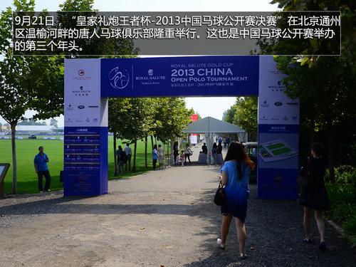 中国队夺冠 2013中国马球公开赛决赛战火