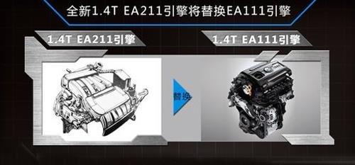 一汽-大众 多款车搭载全新EA211发动机
