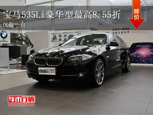 宝马535Li豪华型仅一台8.55折 现车销售