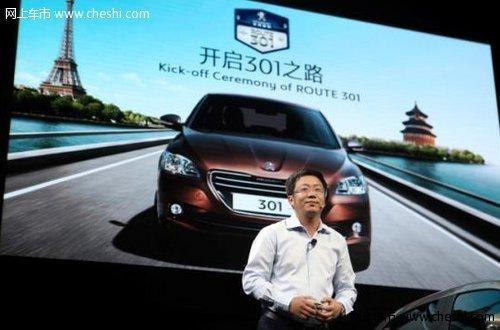 开启301之路 专访东风标致总经理吕海涛