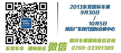 2013东莞车展团购