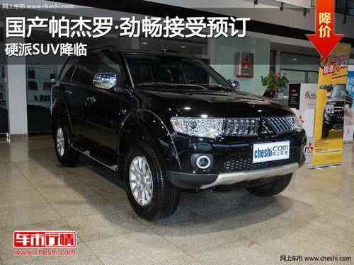 国产帕杰罗·劲畅接受预订 硬派SUV降临