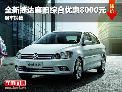 全新捷达襄阳综合优惠8000元 现车销售