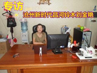 沧州昌河铃木4S店总经理