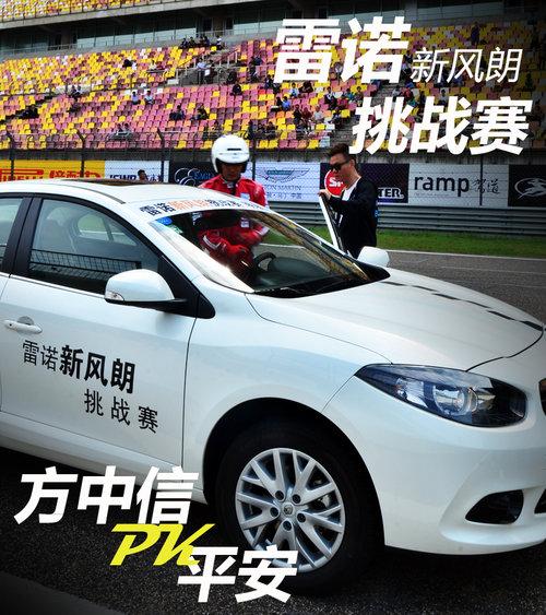 方中信PK平安 雷诺风朗赛道明星挑战赛