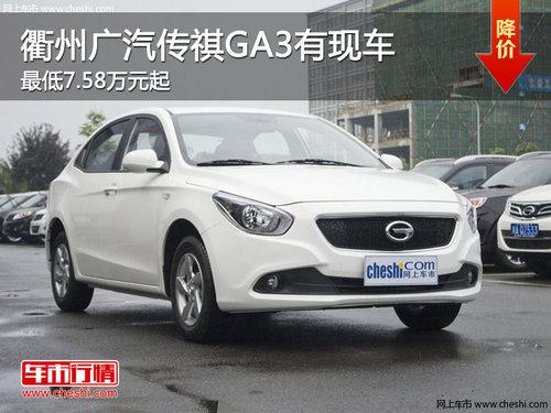 衢州广汽传祺GAS最低7.58万起 部分现车