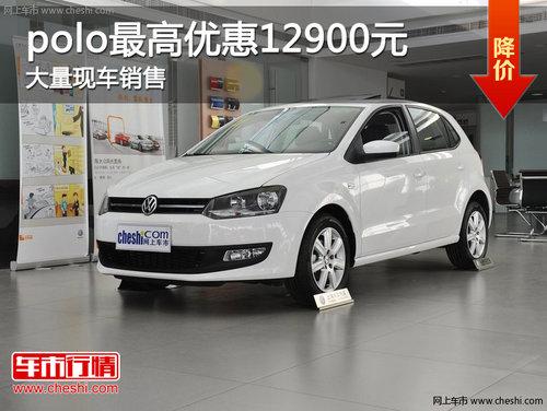 polo全系优惠12900元特价车型优惠14000